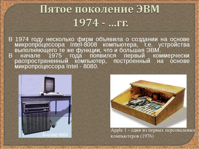В 1974 году несколько фирм объявила о создании на основе микропроцессора Inte...