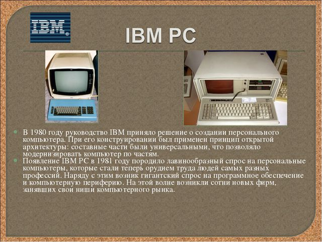 В 1980 году руководство IBM приняло решение о создании персонального компьюте...