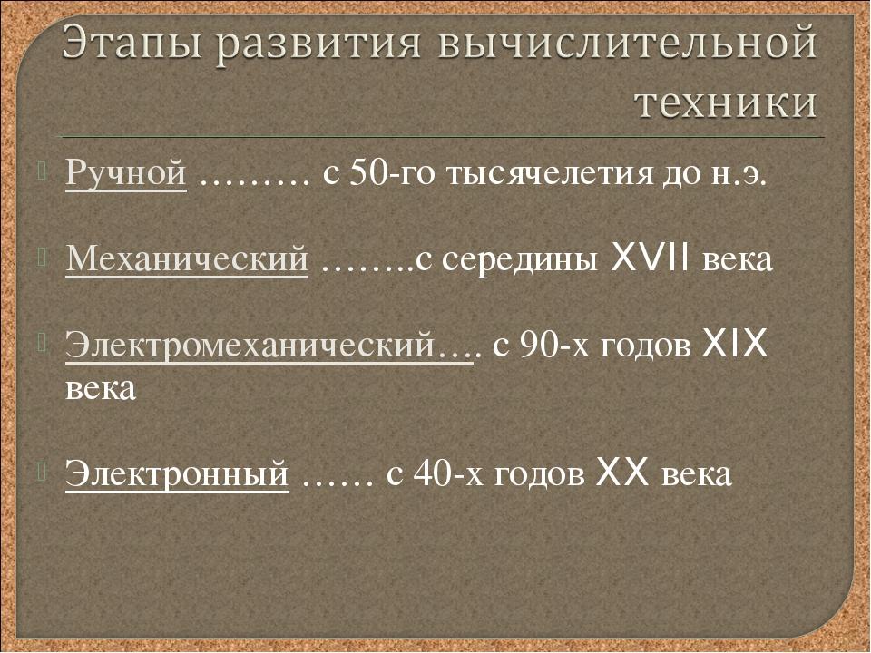 Ручной ……… с 50-го тысячелетия до н.э. Механический ……..с середины XVII века...