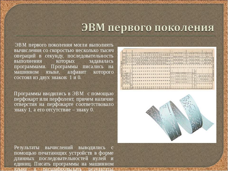ЭВМ первого поколения могли выполнять вычисления со скоростью несколько тыся...