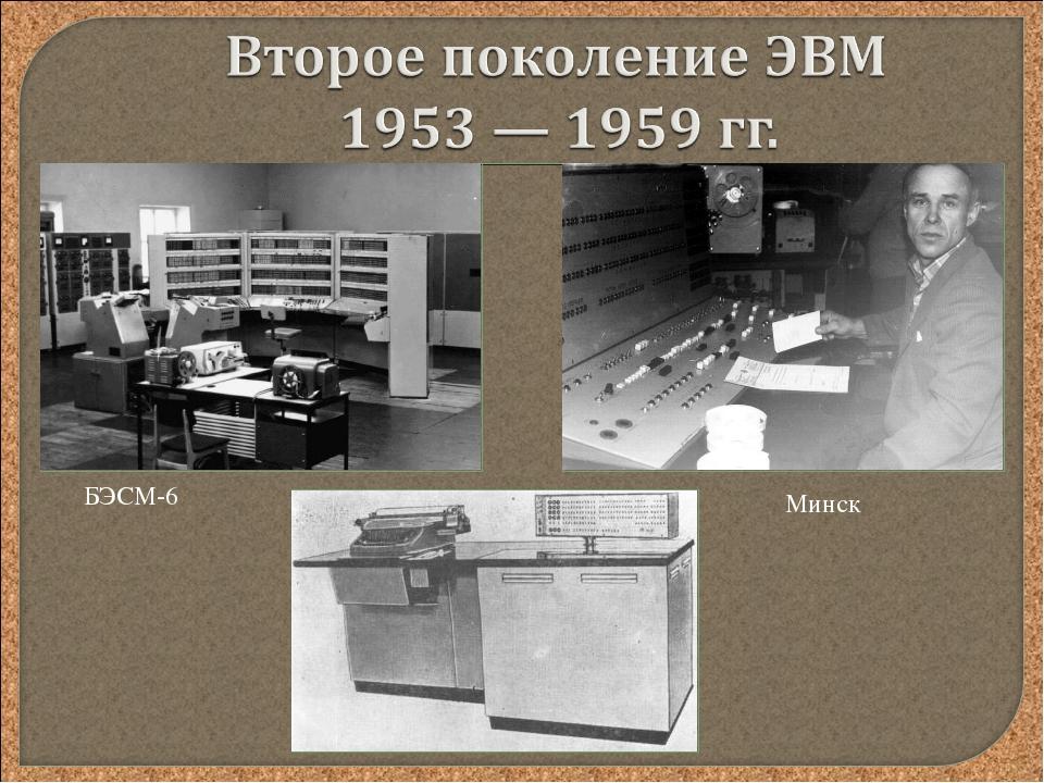 БЭСМ-6 Минск