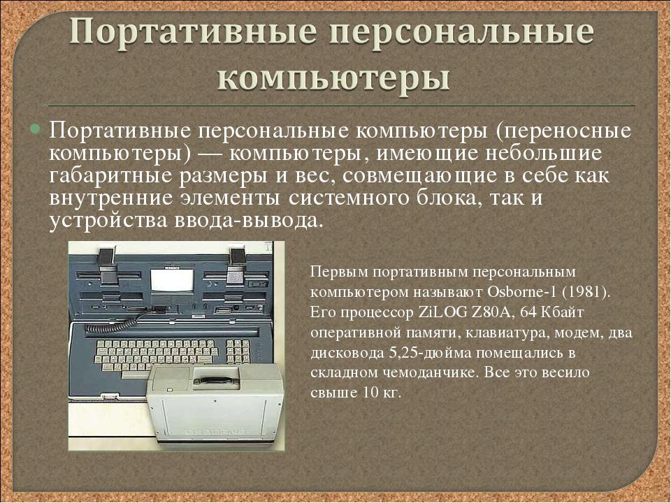 Портативные персональные компьютеры (переносные компьютеры) — компьютеры, име...