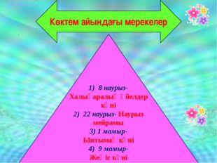 Көктем айындағы мерекелер 1) 8 наурыз- Халықаралық әйелдер күні 2) 22 наурыз-
