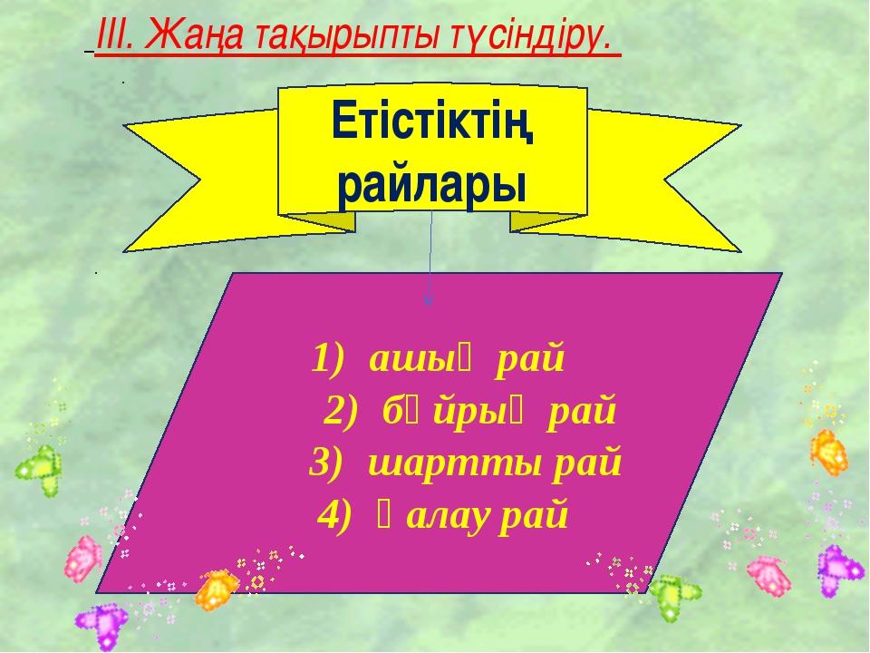 III. Жаңа тақырыпты түсіндіру. Етістіктің райлары 1) ашық рай 2) бұйрық рай...