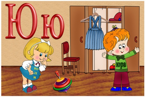 Анимированная азбука для детей: Буква Ю, ю - Анимация детски…
