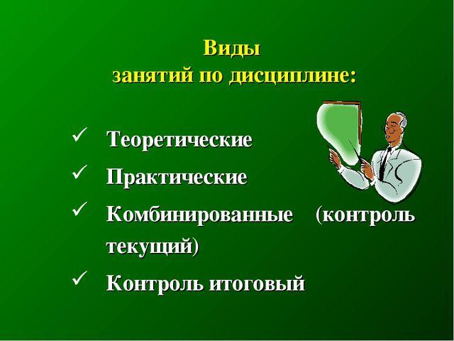 Виды занятий по дисциплине: Теоретические Практические Комбинированные (контр...