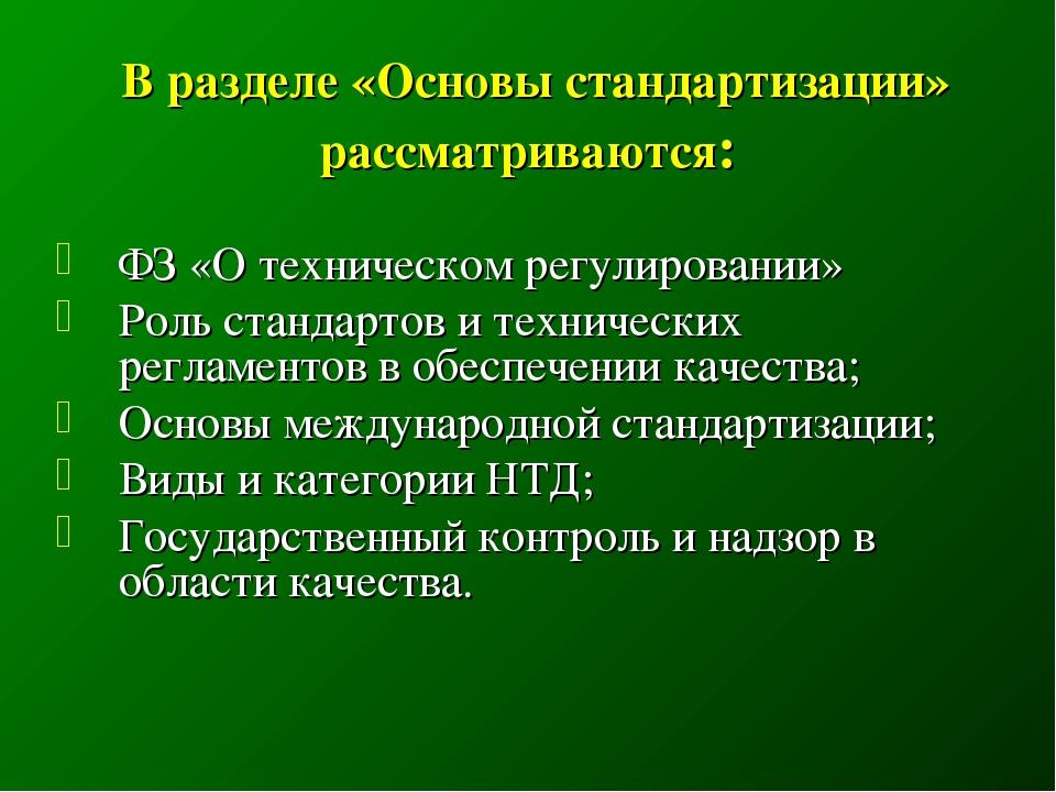 В разделе «Основы стандартизации» рассматриваются: ФЗ «О техническом регулир...