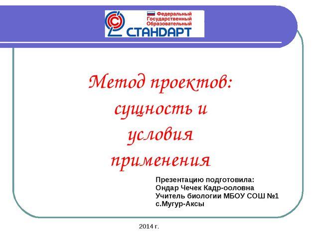 Презентацию подготовила: Ондар Чечек Кадр-ооловна Учитель биологии МБОУ СОШ...