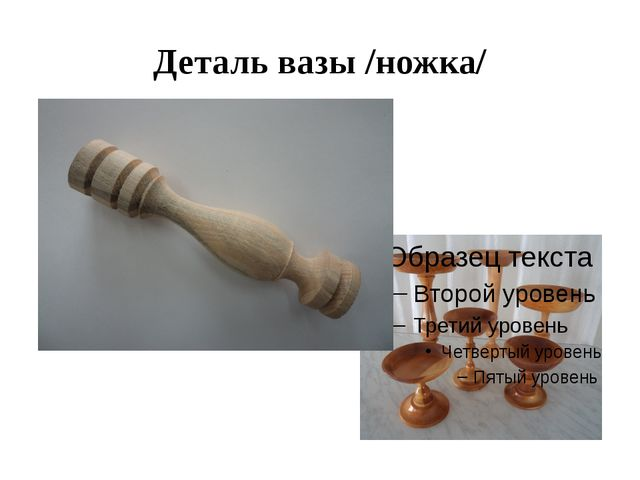 Деталь вазы /ножка/