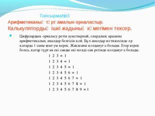Тапсырма№3 Арифметиканың төрт амалын орналастыр. Калькулятордың ішкі жадының