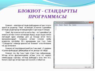 БЛОКНОТ - СТАНДАРТТЫ ПРОГРАММАСЫ Блокнот – кішігірім мәтіндік файлдармен жұмы