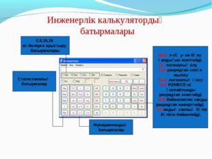 Инженерлік калькулятордың батырмалары Статистикалық батырмалар Функционалдық