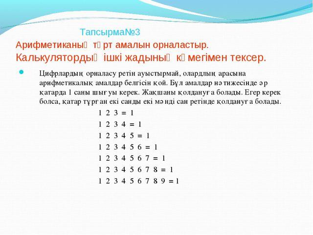 Тапсырма№3 Арифметиканың төрт амалын орналастыр. Калькулятордың ішкі жадының...