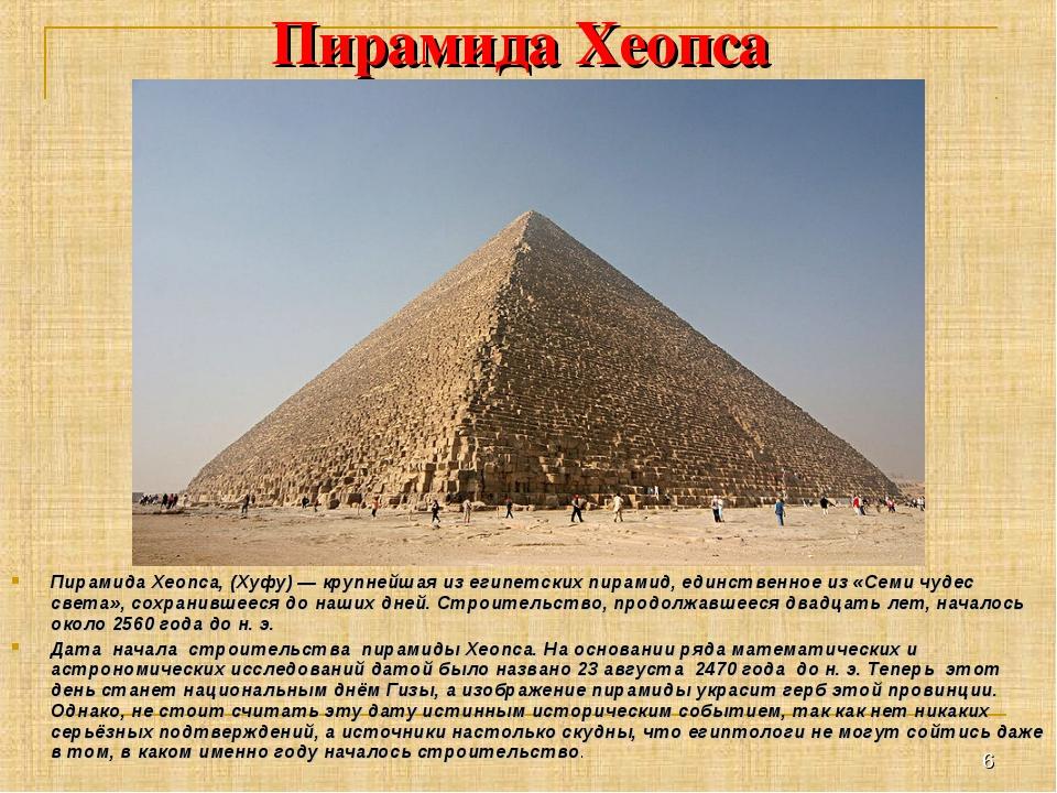 маленькое сочинение про пирамиду косинус, тангенс