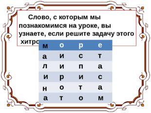 Слово, с которым мы познакомимся на уроке, вы узнаете, если решите задачу эт