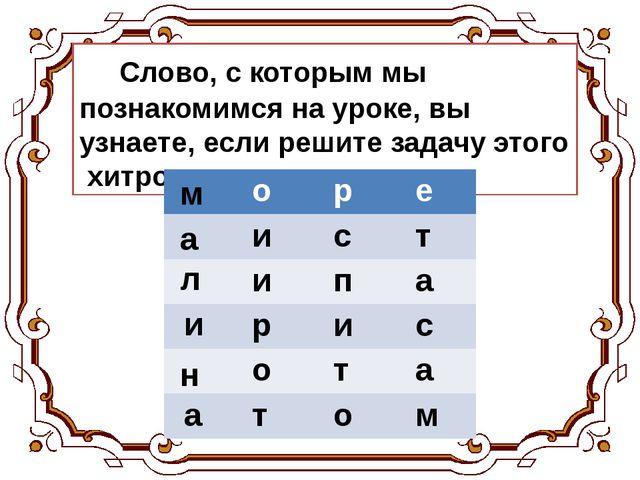 Слово, с которым мы познакомимся на уроке, вы узнаете, если решите задачу эт...