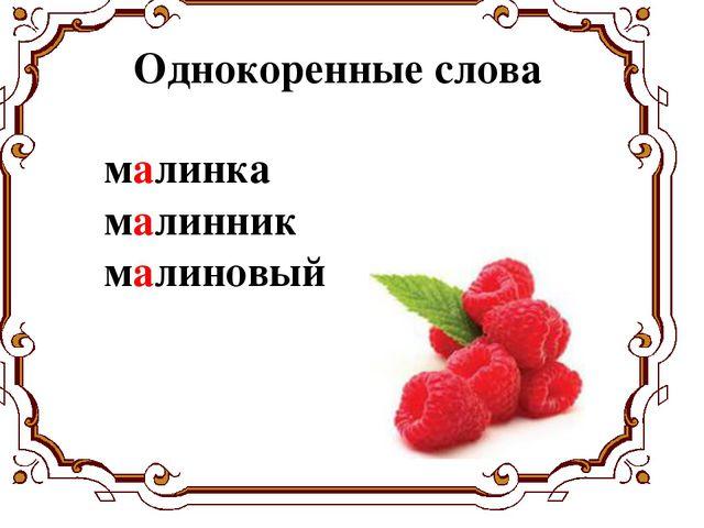 малинка малинник малиновый Однокоренные слова