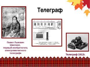Телеграф Павел Львович Шиллинг, первый изобретатель электромагнитного телегр