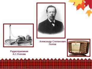Александр Степанович Попов Радиоприемник А.С.Попова Место для фотографии