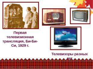 Первая телевизионная трансляция, Би-Би-Си, 1929 г. Телевизоры разных лет Мес