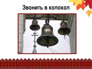 Звонить в колокол Место для фотографии Учитель сообщает, что Винни-Пух ходил