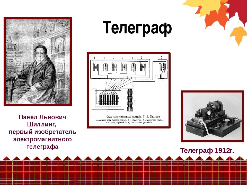 Телеграф Павел Львович Шиллинг, первый изобретатель электромагнитного телегр...