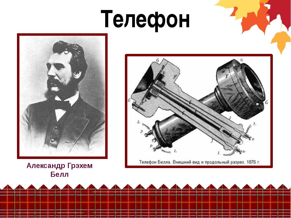 Телефон Александр Грэхем Белл Место для фотографии