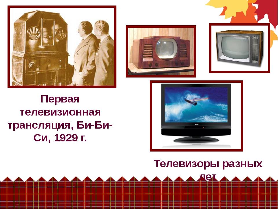 Первая телевизионная трансляция, Би-Би-Си, 1929 г. Телевизоры разных лет Мес...