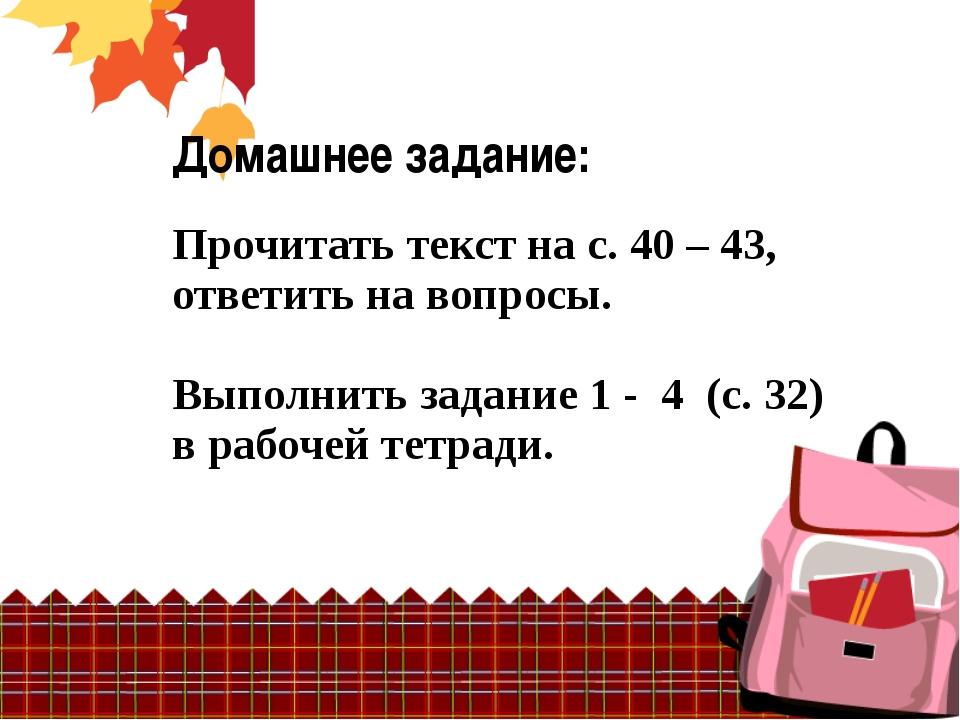Домашнее задание: Прочитать текст на с. 40 – 43, ответить на вопросы. Выполни...