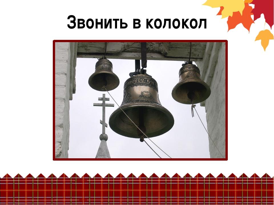 Звонить в колокол Место для фотографии Учитель сообщает, что Винни-Пух ходил...