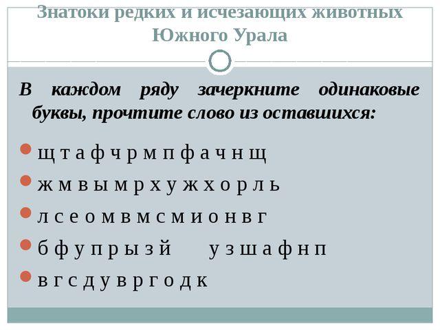 Знатоки редких и исчезающих животных Южного Урала В каждом ряду зачеркните од...