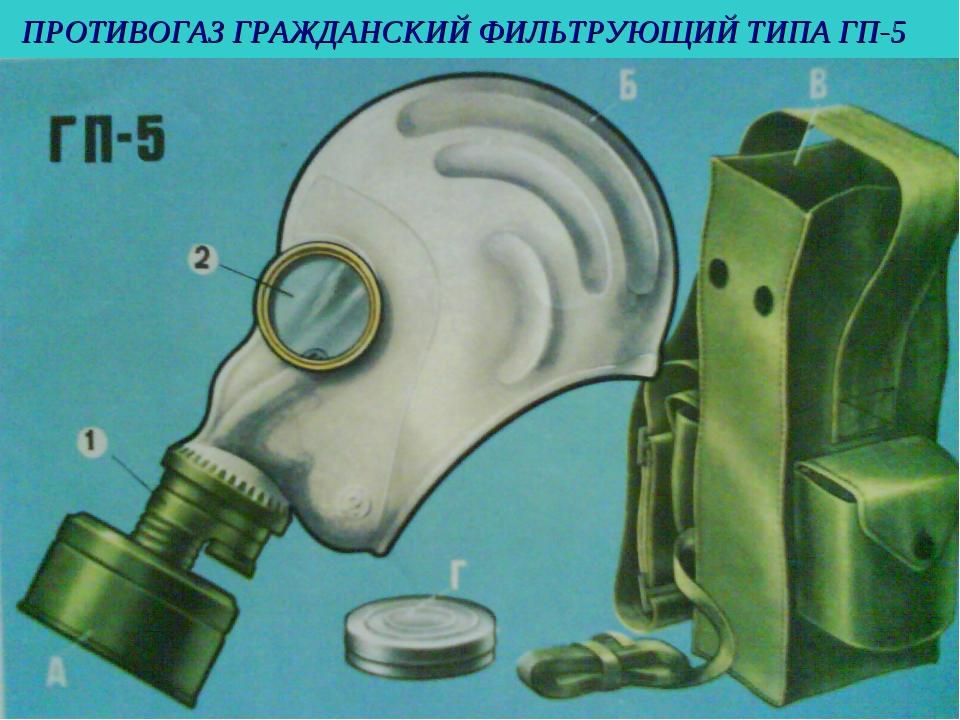 ПРОТИВОГАЗ ГРАЖДАНСКИЙ ФИЛЬТРУЮЩИЙ ТИПА ГП-5
