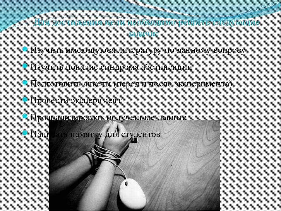 Для достижения цели необходимо решить следующие задачи: Изучить имеющуюся ли...