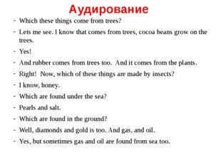 Аудирование Which these things come from trees? Lets me see. I know that come