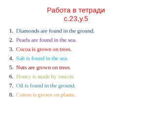 Работа в тетради с.23,у.5 Diamonds are found in the ground. Pearls are found