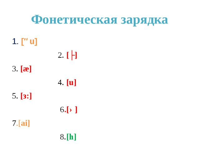 Фонетическая зарядка 1. [əu] 2. [ʌ] 3. [æ] 4. [u] 5. [з:] 6.[ə] 7.[ai] 8.[h]