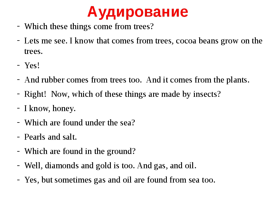 Аудирование Which these things come from trees? Lets me see. I know that come...