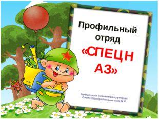 Профильный отряд «СПЕЦНАЗ» Муниципальное образовательное учреждение Средняя о