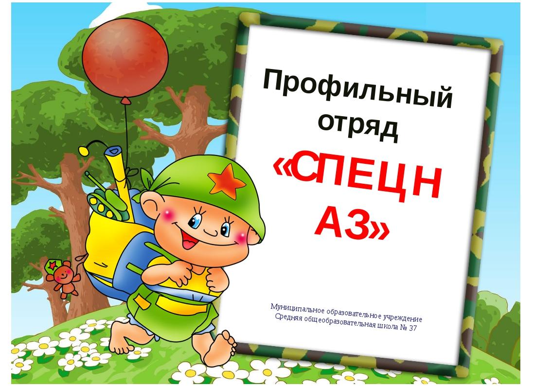 Профильный отряд «СПЕЦНАЗ» Муниципальное образовательное учреждение Средняя о...