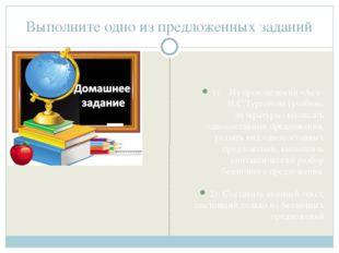 Выполните одно из предложенных заданий 1) Из произведения «Ася» И.С.Тургенева