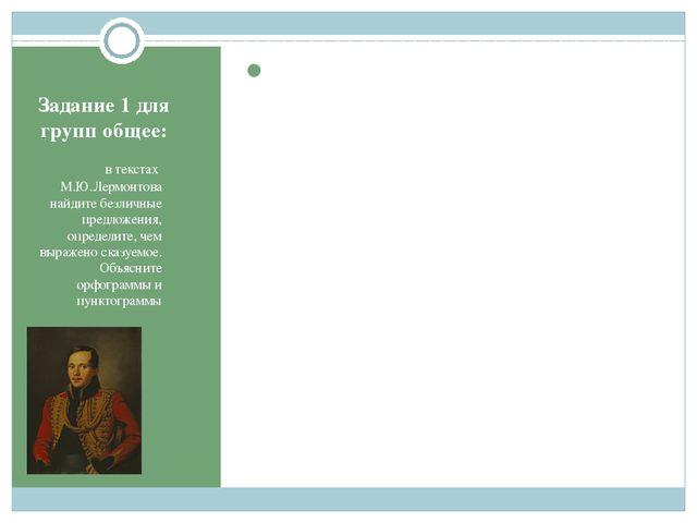 Задание 1 для групп общее: в текстах М.Ю.Лермонтова найдите безличные предлож...