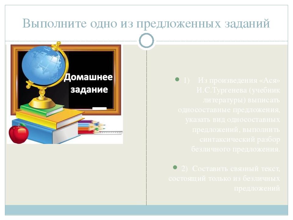 Выполните одно из предложенных заданий 1) Из произведения «Ася» И.С.Тургенева...