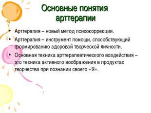 Основные понятия арттерапии Арттерапия – новый метод психокоррекции. Арттерап