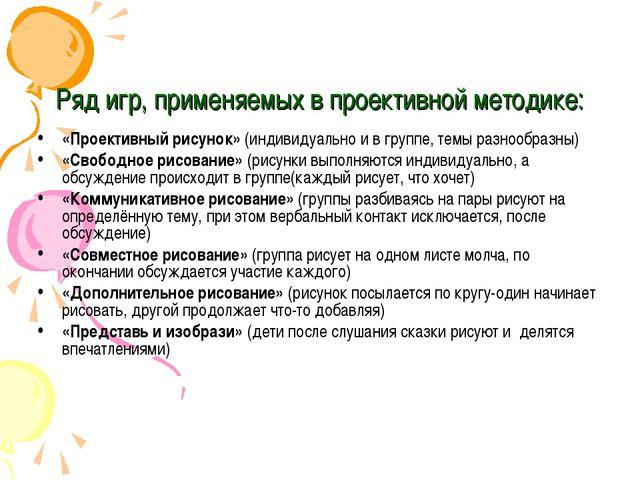 Ряд игр, применяемых в проективной методике: «Проективный рисунок» (индивидуа...