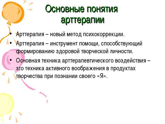 Основные понятия арттерапии Арттерапия – новый метод психокоррекции. Арттерап...
