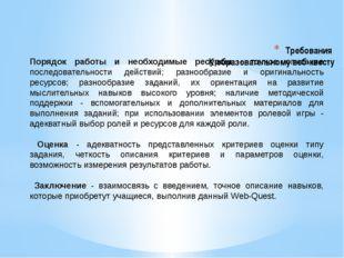 Требования К образовательному веб-квесту Порядок работы и необходимые ресурсы