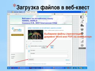 Загрузка файлов в веб-квест Выбираем файлы (презентация, документ Word или PD