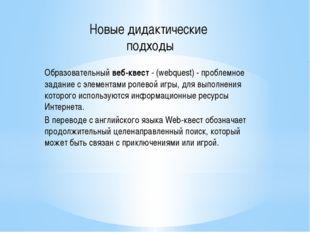 Образовательный веб-квест - (webquest) - проблемное задание c элементами роле