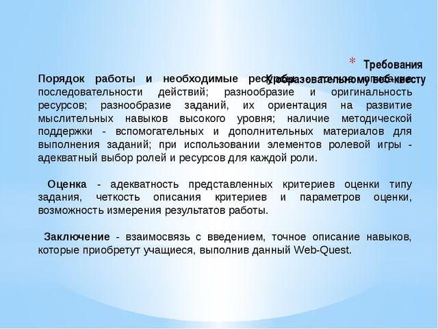 Требования К образовательному веб-квесту Порядок работы и необходимые ресурсы...