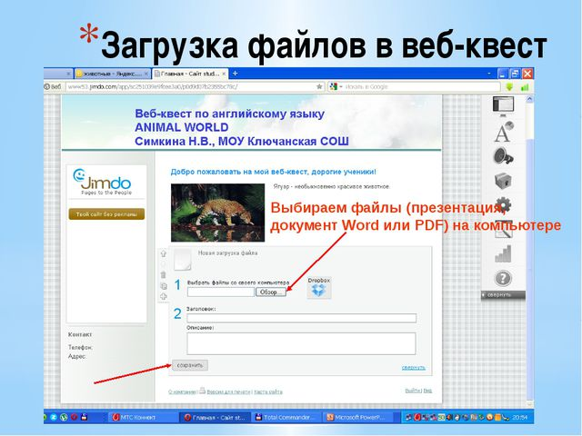Загрузка файлов в веб-квест Выбираем файлы (презентация, документ Word или PD...